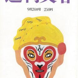 Japanese_magazine_Page_1